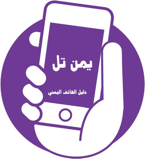 دليل الهاتف اليمني للكمبيوتر